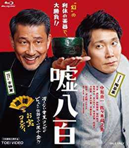 嘘八百 [Blu-ray]