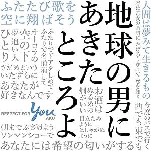 地球の男にあきたところよ~阿久悠リスペクトアルバム