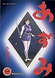 あずみ(1) (ビッグコミックス)