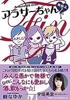【Amazon.co.jp 限定】アラサーちゃん無修正7(特典:描きおろし漫画データ配信)