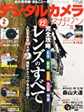 デジタルカメラマガジン 2014年2月号