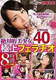 絶対的美少女 極上フェラチオ40連発 SPECIAL 8時間/プレステージ [DVD]