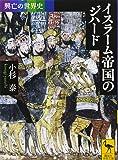 興亡の世界史 イスラーム帝国のジハード (講談社学術文庫)