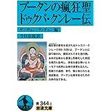 ブータンの瘋狂聖 ドゥクパ・クンレー伝 (岩波文庫)