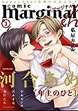 comic marginal &h : 3 (コミックマージナル)