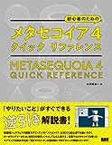 初心者のためのメタセコイア4 クイック リファレンス