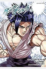 ケンガンアシュラ(23) (裏少年サンデーコミックス) Kindle版
