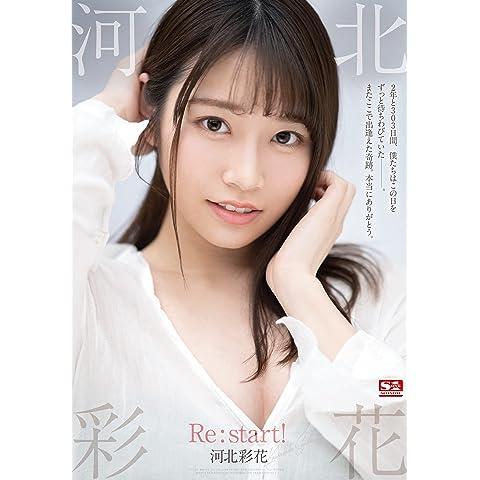 河北彩花 Re:start! エスワン ナンバーワンスタイル [DVD]