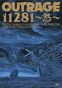 11281~怒~ [DVD]
