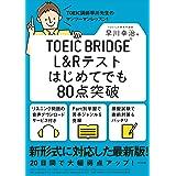 TOEIC BRIDGE® L&Rテストはじめてでも80点突破