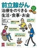 前立腺がん治療をのりきる生活・食事・お金 (実用No.1シリーズ)