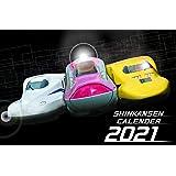 新幹線カレンダー 2021 (鉄道カレンダー)