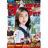 週刊少年サンデー 2021年15号(2021年3月10日発売) [雑誌]