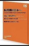 転換期の日本へ 「パックス・アメリカーナ」か「パックス・アジア」か (NHK出版新書)