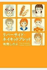 リバーサイド・ネイキッドブレッド (FEEL COMICS) Kindle版