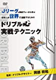 Jリーグの厳選プレーから学ぶ 日本人が世界で活躍するためのドリブル実戦テクニック 監修:ドリブルデザイナー 岡部将和 [DVD]