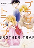 ブラザー・トラップ 3 (ジーンLINEコミックス)