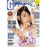 G(グラビア)ザテレビジョン vol.40 62482-95 (カドカワムック 587)