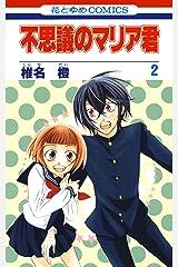 不思議のマリア君 2 (花とゆめコミックス) Kindle版
