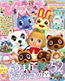 ぴこぷり Spring 2020 (カドカワゲームムック)