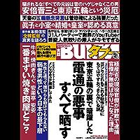 実話BUNKAタブー2021年9月号【電子普及版】 [雑誌] 実話BUNKAタブー【電子普及版】
