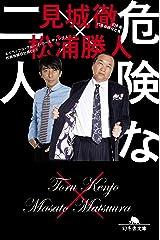 危険な二人 (幻冬舎文庫) Kindle版