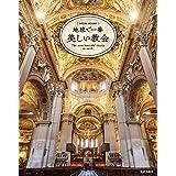 地球で一番美しい教会 (サクラムック)