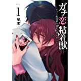 ガチ恋粘着獣 ~ネット配信者の彼女になりたくて~ (1) (バンブーコミックス タタン)