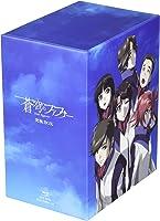「蒼穹のファフナー」シリーズ 究極BOX【初回生産限定版】 [Blu-ray]