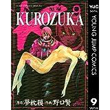 KUROZUKA―黒塚― 9 (ヤングジャンプコミックスDIGITAL)