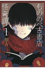 もののべ古書店怪奇譚 1巻 (マッグガーデンコミックスBeat'sシリーズ) Kindle版