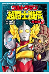ウルトラマン超闘士激伝 完全版 6 (少年チャンピオン・コミックス エクストラ) Kindle版