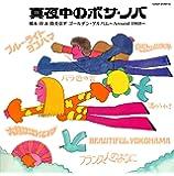 真夜中のボサ・ノバ 橋本淳&筒美京平 ゴールデン・アルバム ~Around 1969~