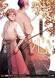 残心 中白の恋 (LiLiK文庫)