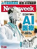 ニューズウィーク日本版 Special Report ここまで来たAI医療〈2018年 11/20日号〉[雑誌]