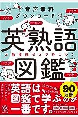 音声無料ダウンロード付き 英熟語図鑑 Kindle版