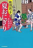 夏おにぎり―料理人季蔵捕物控 (ハルキ文庫)