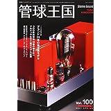 季刊管球王国 Vol.100 (別冊ステレオサウンド)