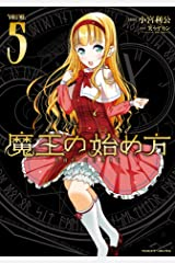 魔王の始め方 THE COMIC 5 (ヴァルキリーコミックス) Kindle版