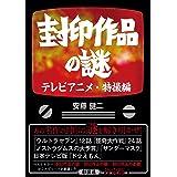 封印作品の謎 テレビアニメ・特撮編