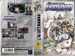 特捜戦車隊ドミニオン Vol.5 [VHS]