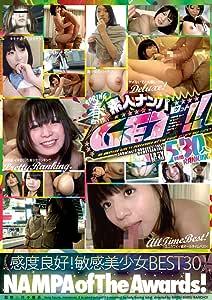 素人ナンパ春GET!! ~感度良好!敏感美少女 BEST30~ [DVD]