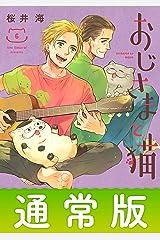 おじさまと猫 6巻通常版 (デジタル版ガンガンコミックスpixiv) Kindle版