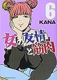 女の友情と筋肉(6) (星海社COMICS)
