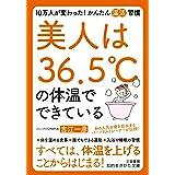 美人は36.5℃の体温でできている: 10万人が変わった! かんたん「温活」習慣 (知的生きかた文庫)
