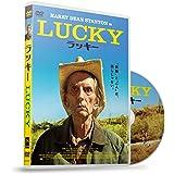 ラッキー [DVD]