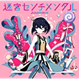 迷宮センチメンタル【通常盤】(CD)