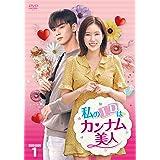 私のIDはカンナム美人 DVD-BOX1