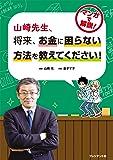 山崎先生、将来、お金に困らない方法を教えてください!