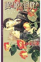 眠り姫の目覚め (リンクスロマンス) Kindle版